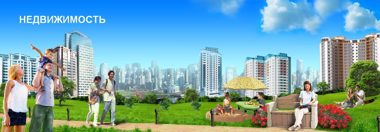 Услуги на рынке недвижимости в Омске