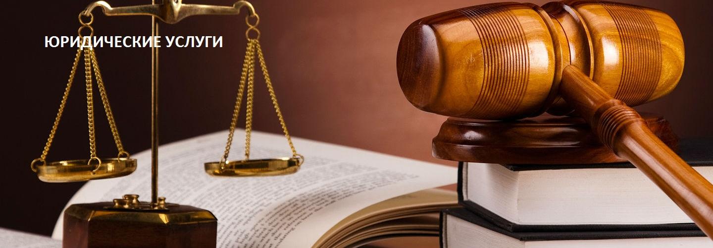 консультации юридические квартирные вопросы
