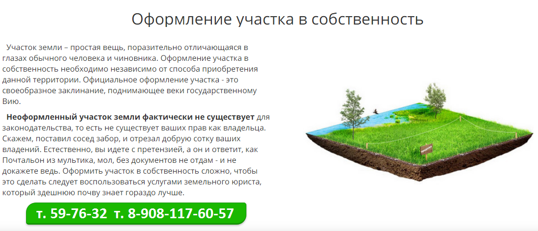 как оформляется земельный участок